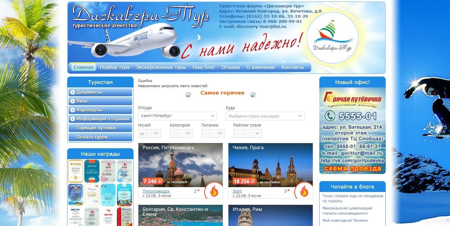 Официальный сайт туристической компании тунис создания дизайн сайта
